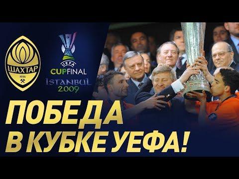 Исторический финал Кубка УЕФА – 2009. Шахтер – Вердер. Полный матч (20.05.2009)