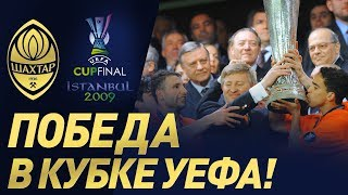 The historic UEFA Cup final 2009. Shakhtar vs Werder. Full match (20/05/2009)