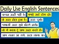 Daily English Speaking Practice in Hindi | Daily Use English Sentences | उल्टा | Spoken English Guru
