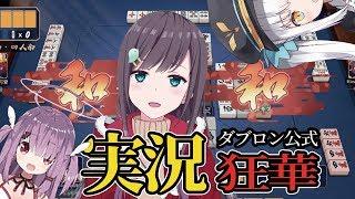 [LIVE] 麻雀!! 神楽めああああああぁぁぁぁ!!!