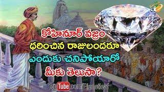 Amazing And Shocking Historical Facts Behind Kohinoor Diamond  || కోహినూర్ గురించిన ఆశ్చర్యకర చరిత్ర