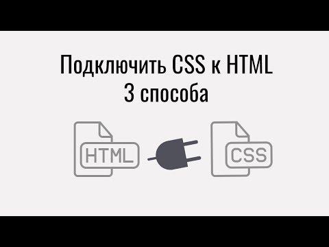 Как подключить CSS к HTML странице. 3 способа