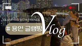 [VLOG] 글램핑 여행브이로그 / 서울근교 글램핑장추…