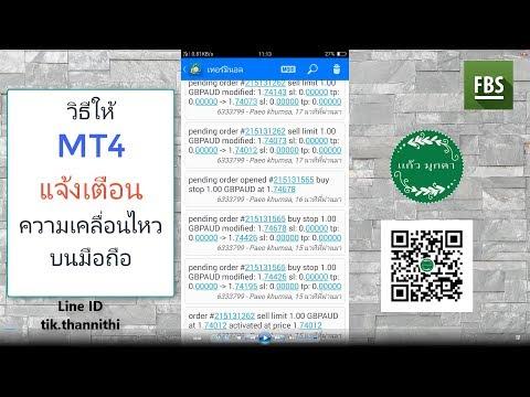 ทำให้ MT4 แจ้งเตือนทุกความเคลื่อนไหวของการเทรด Forex บนมือถือ