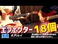 エフェクター18個を1曲で弾いてみた。【1 Song 18 Effects!!! 】【解説つき】【ギター・ベース】:w32:h24