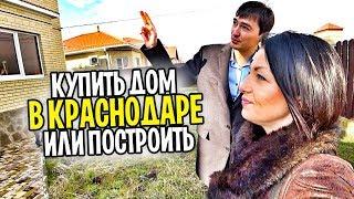 Купить дом в Краснодаре или построить самому? Что выгоднее? Готовый дом с отделкой в Знаменском.