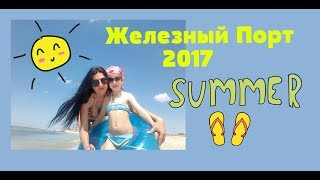 Железный Порт 2017.пляж. Море. Черное Море.ron Port 2017.beach. Sea. The Black Sea.
