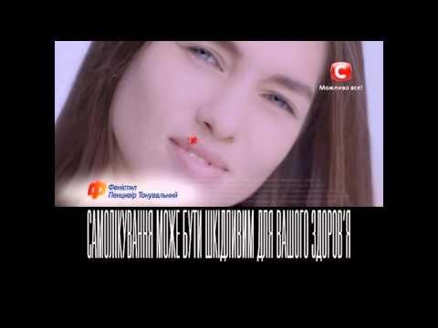 Феністил Пенцивір Тонувальний (Фенистил) реклама - Приховуй герпес, а не себе