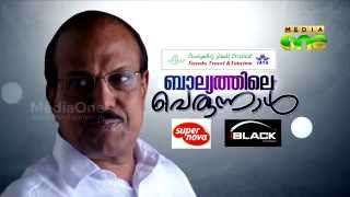 Chat with Minister Kunjalikutty - Balyathile Perunnal