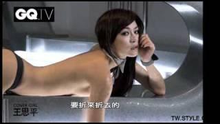 Repeat youtube video GQ cover 5月號:王思平 哪個男人不想成為她的GADGET