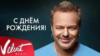 С днём рождения, Владимир Пресняков!