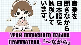 Грамматика. Суффикс「〜 ながら」. Урок японского языка. JLPT N4, N5