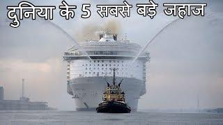 दुनिया के 5 सबसे बड़े जहाज। Top 5 Biggest Ships in the World.