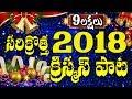 || Latest Telugu Christmas Song 2018 || Rajula Raju || 2018