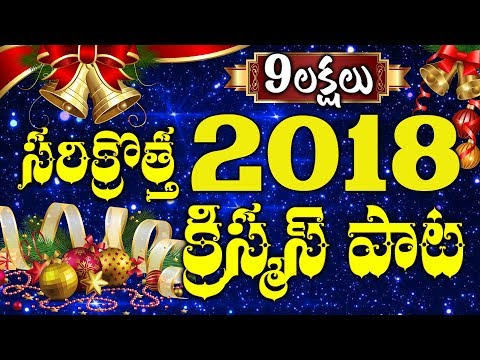 || Latest Telugu Christmas Song 2018 || Rajula Raju || 2018