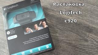 РОЗПАКУВАННЯ Logitech HD Pro Webcam C920