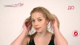 Как создать объём волос и смоделировать укладку с феном Scarlett