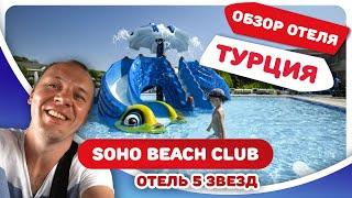 Обзор отеля Сохо Бич (Soho Beach Club). Отдых в Турции. Отель 5 звезд. Отзывы туристов