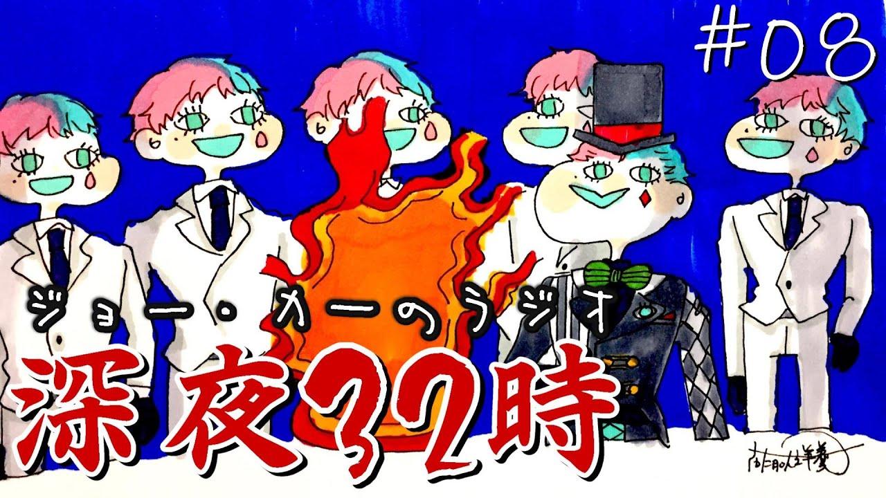 【朝ラジオ】ジョー・力一の深夜32時 #08【にじさんじ】