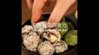 [食左飯未呀 Cookat] 自製金莎朱古力 Homemade Ferrero Rocher