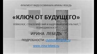 Предохранители - фрагмент видеосеминара психолога Ирины Лебедь