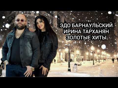 Эдо Барнаульский & Ирина Тарханян ЗОЛОТЫЕ ХИТЫ