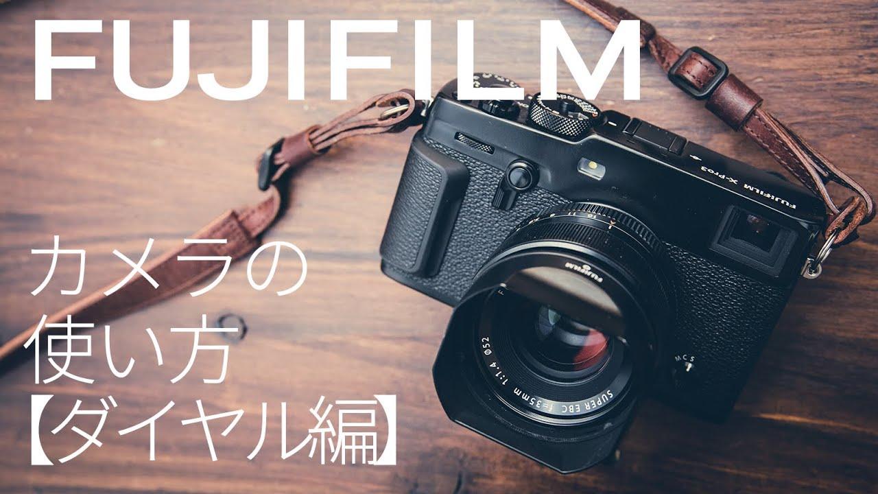 【カメラの操作方法】ダイヤルを使いこなしてFUJIFILMのカメラをマスターしよう【フジフイルム】