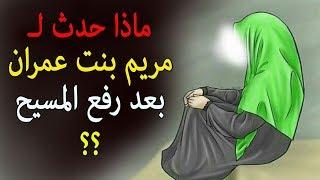 هل تعرف ماذا حدث لمريم بنت عمران بعد رفع المسيح عليه السلام ؟؟ وكم عاشت بعده وكيف ماتت ؟؟