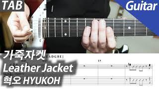 혁오 - 가죽자켓 | 일렉 기타 커버 악보 코드 MR Inst. 노래방