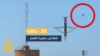 الجزيرة تكشف عن أنواع الصواريخ التي تستخدم في تدمير الأبراج في غزة