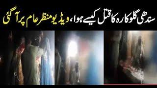 Pakistani singer shot dead video leak | sindhi singer |