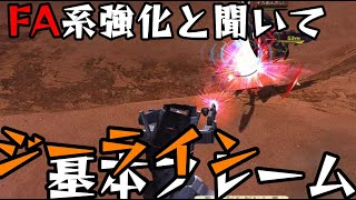 【ガンオン】テスト鯖 ジーライン基本フレーム/ガンダム5号機/陸戦型ガンダム/BD3号機 ゆっくり実況 ガンダムオンライン GUNDAM