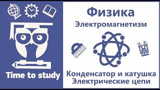 Физика: подготовка к ЕГЭ. Нелинейные электрические цепи