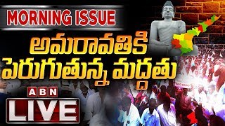 Discussion On Farmers Protest Continues Over AP Capital Change | ABN LIVE