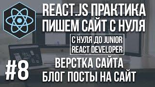 React js сайт с нуля - верстка сайта блог посты