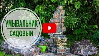 видео Декоративные фонтанчики в стиле Прованс