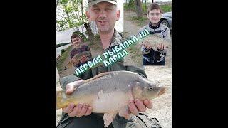 Первая рыбалка на карпа!