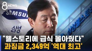"""""""삼성 미전실 주도로 급식 몰아줘""""……"""