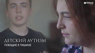 Детский аутизм. Поющие в тишине