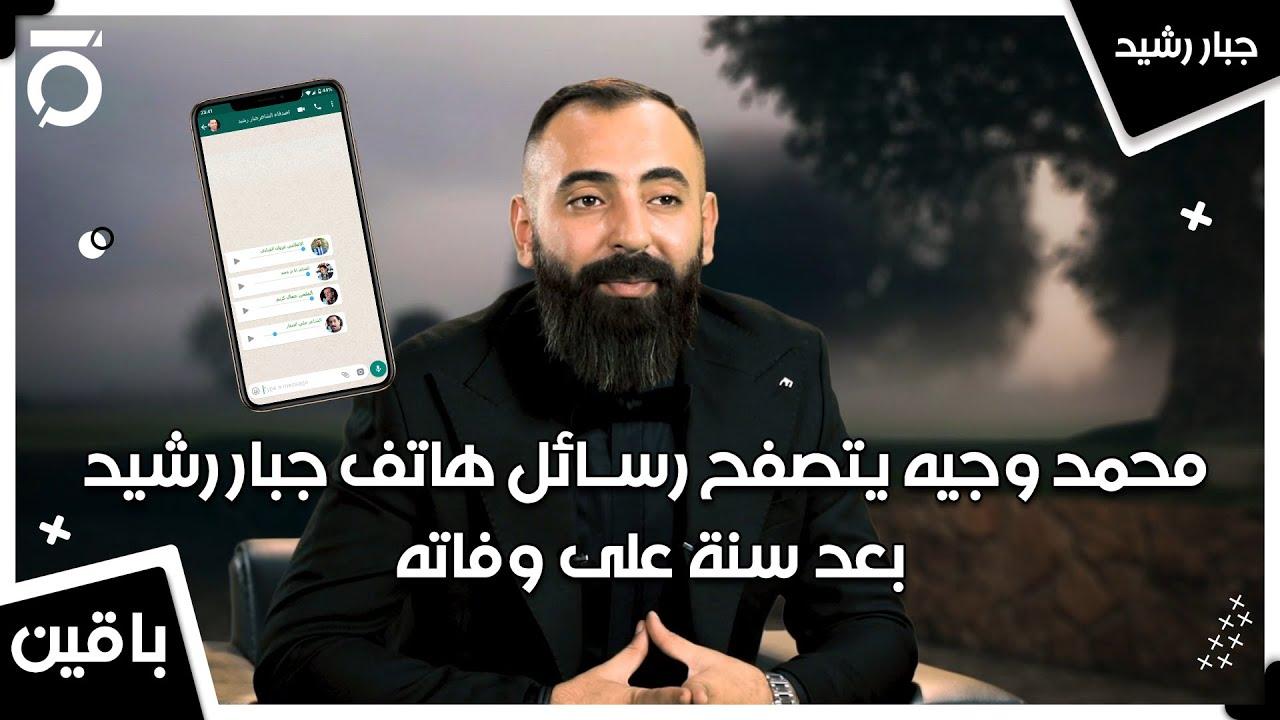 محمد وجيه يتصفح رسائل هاتف جبار رشيد بعد سنة على وفاته   باقين مع محمد وجيه وجبار رشيد