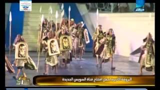 العاشرة مساء| شاهد بروفه اوبرا عايدة فى افتتاح قناة السويس الجديدة