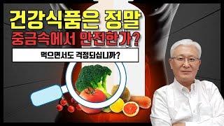 [숀리TV E197] 건강식품은 정말 중금속에서 안전한…