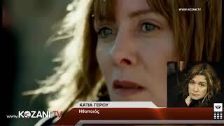 Η ταινία USSAK στην Κοζάνη την Τετάρτη 21 Νοεμβρίου