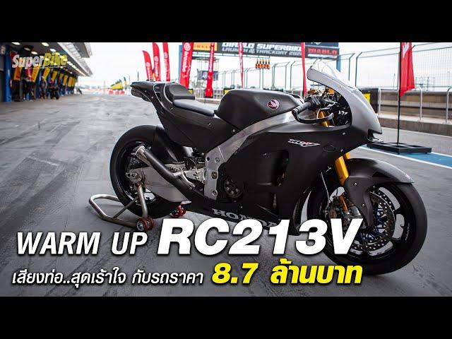 WARM UP RC213V เสียงท่อ..สุดเร้าใจ กับรถราคา 8.7 ล้านบาท