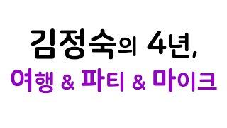 김정숙의 4년: 파티 & 여행 & 마이크