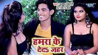 बेवफाई का सबसे दर्द भरा गीत - Hamra Ke De Da Jahar - Krishna Bihari - Bhojpuri Song 2019