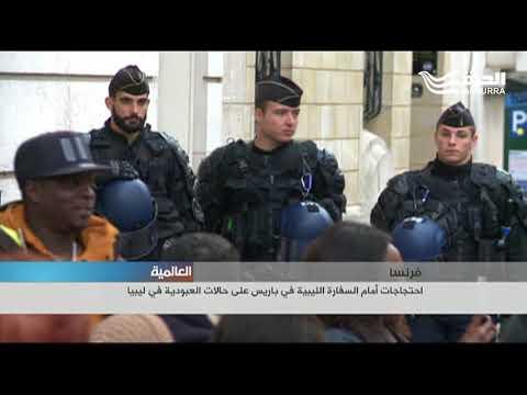 احتجاجات أمام السفارة الليبية في باريس على حالات العبودية في ليبيا  - نشر قبل 5 ساعة