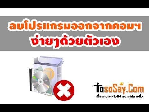 วิธีลบโปรแกรมออกจากคอมพิวเตอร์ ง่ายๆ | Tososay.com