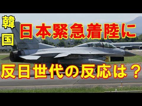 【韓国の反応 反日教育】 韓国の戦闘機が日本に緊急着陸で韓国が騒然!