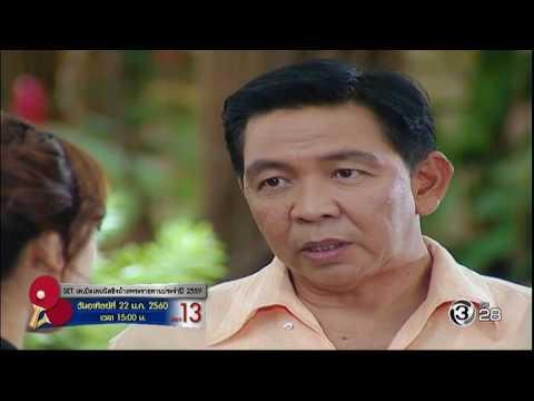 ย้อนหลัง มณีสวาท MaNeeSaWat EP.17 | TV3 Official